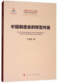 中国制造业的转型升级