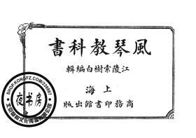 风琴教科书-中学用-师范用-大学用-1919年版-(复印本)