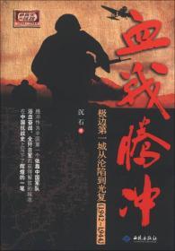 血战腾冲:极边第一城从沦陷到光复(1942~1944)