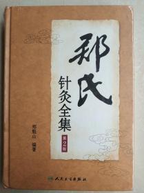 正版现货《郑氏针灸全集》.