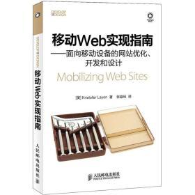 移动Web实现指南:面向移动设备的网站优化、开发和设计