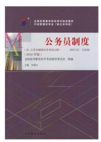 2018 全新自考教材01848 1848公务员制度 刘俊生高等教育出版社2018年版 自学考试指定