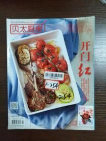 贝太厨房 中外食品工业(2015年1月号)