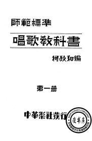 师范标准唱歌教科书-师范用-1934年版-(复印本)