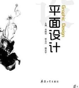 【二手包邮】平面设计 肖颜琴 兵器工业出版社