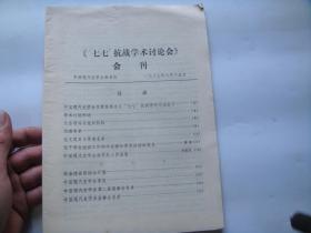 """《""""七七""""抗战学术讨论会》会刊"""