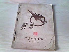 <歌选>西安航空学院1956