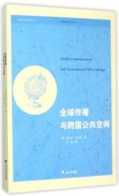 跨文化传播译丛:全球传播与跨国公共空间