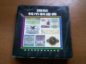 国际钱币制造者--揭开世界钞票印制的奥秘  硬精装+书衣  一版一印