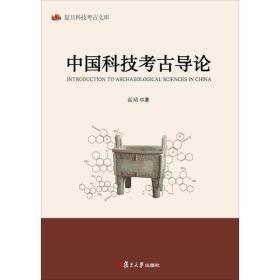 中国科技考古导论
