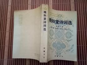 中国少数民族古籍土家族古籍之五:晚秋堂诗词选
