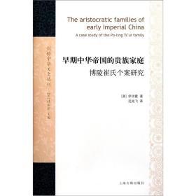 早期中华帝国的贵族家庭:博陵崔氏个案研究