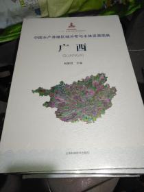 中国水产养殖区域分布与水体资源图集   广西    精装未开封