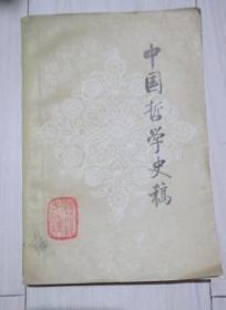 中国哲学史稿