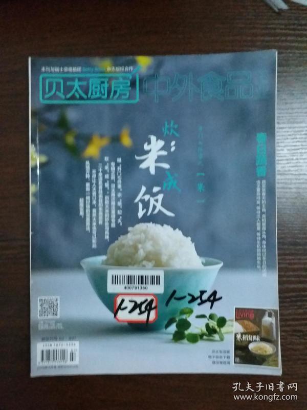 贝太厨房 中外食品工业(2015年4月号)