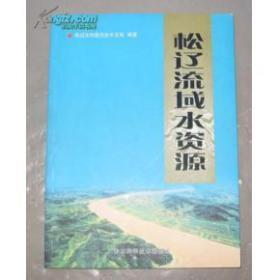 《松辽流域水资源》16开全彩版 2006年1版1印 95品