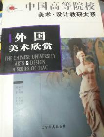 中国高等院校美术·设计教研大系 外国美术欣赏