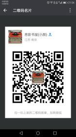 明海州史小录【朱炳旭签名本+朱炳旭信札】【签名本书店】