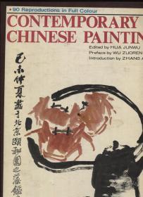 当代中国画(带函套)英文版
