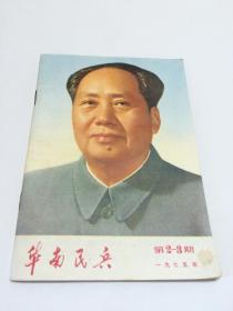 《华南民兵》杂志【1975年2-3期合刊】