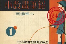 【复印件】铅笔画教本-小学用-1933年版-
