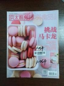 贝太厨房 中外食品工业(2015年5月号)
