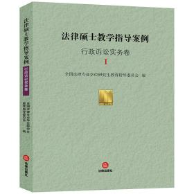 法律碩士教學指導案例:行政訴訟實務卷Ⅰ