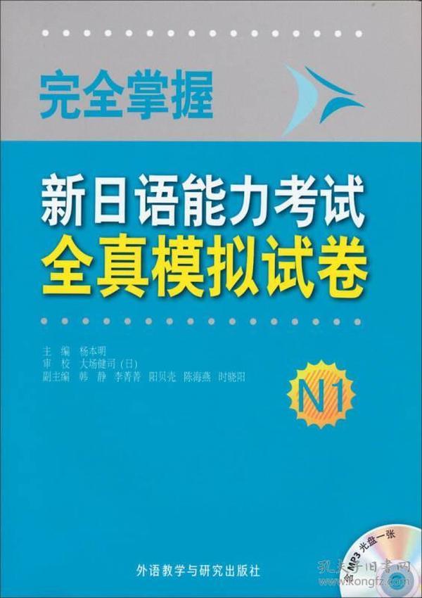 完全掌握新日语能力考试全真模拟试卷N1(配MP3光盘)