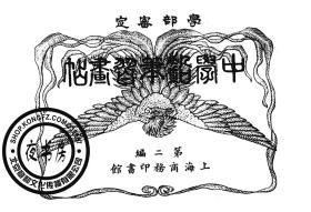 【复印件】中学铅笔习画帖-1910年版-