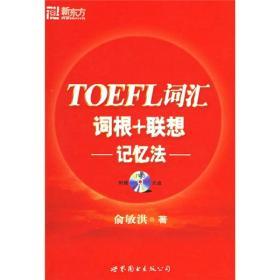 TOEFL词汇词根+联想记忆法俞敏洪世界图书出版社9787506270267