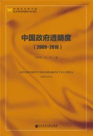 送书签zi-9787520112789-中国政府透明度(2009-2016)
