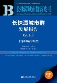 长株潭城市群发展报告(2016):十年回顾与展望