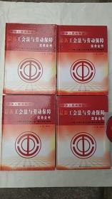 中华人民共和国最新工会法与劳动保障实务全书:中国工会第十四次全国代表大会学习纲要(1~4册全)有光盘