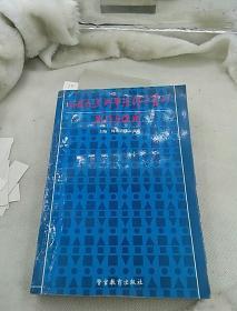 刑事法律文书的制作与使用 1996年一版一印