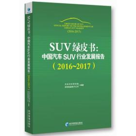 SUV绿皮书:中国汽车SUV行业发展报告(2016~2017)