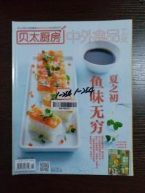 贝太厨房 中外食品工业(2015年6月号)
