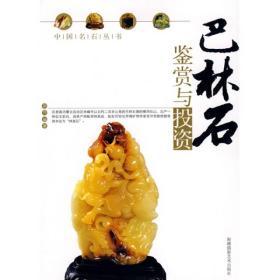 微瑕疵正版 中国名石丛书:巴林石鉴赏与投资