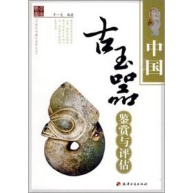 中国民间藏宝鉴赏丛书:中国古玉器鉴赏与评估