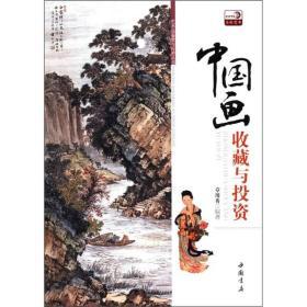 中国画收藏与投资