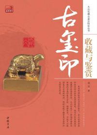 古玺印收藏与鉴赏