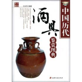 中国历代酒具鉴赏图典