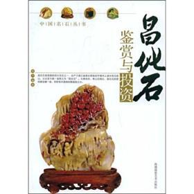 中国名石收藏 昌化石鉴赏与投资