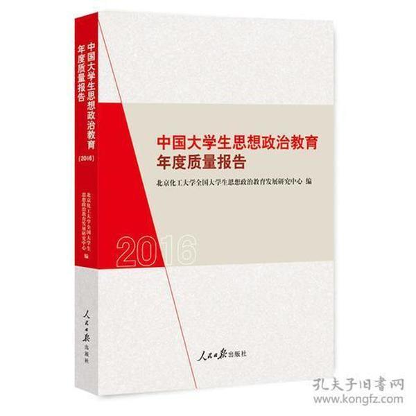 中国大学生思想政治教育年度质量报告?2016