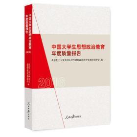 中国大学生思想政治教育年度质量报告