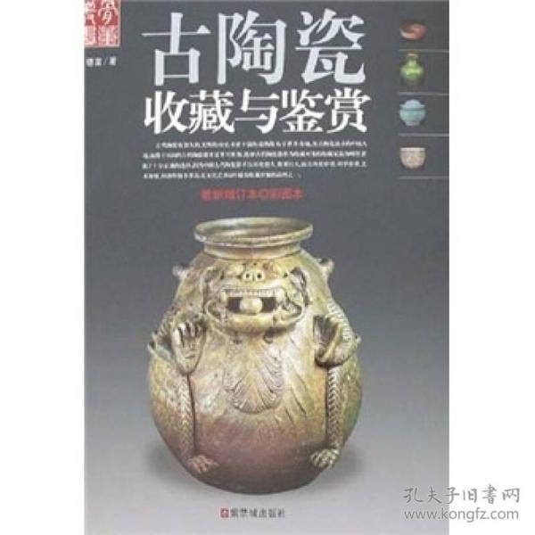 古陶瓷收藏与鉴赏