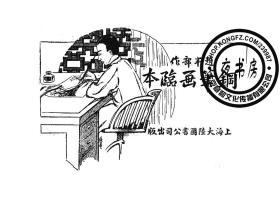 【复印件】钢笔画临本-中学用-1924年版-