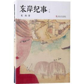 东岸纪事(全二册)