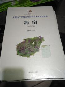 中国水产养殖区域分布与水体资源图集   海南    精装未开封