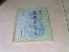 道教养生家陆西星与他的《方壶外史》【32开 1995年一版一印】