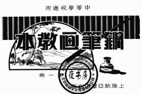 【复印件】钢笔画教本-中学用-1933年版-